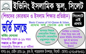 Evenig School Sylhet Add